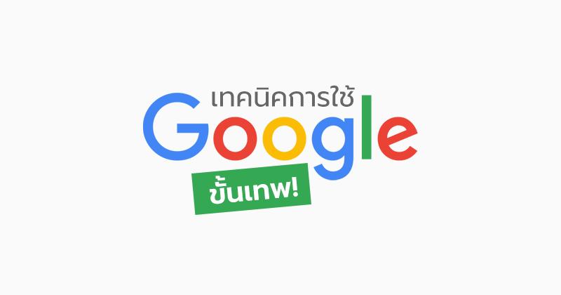 เทคนิคการใช้ google ขั้นเทพ